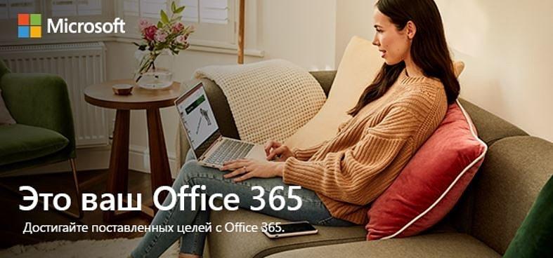 Инструкция по активации Office 365