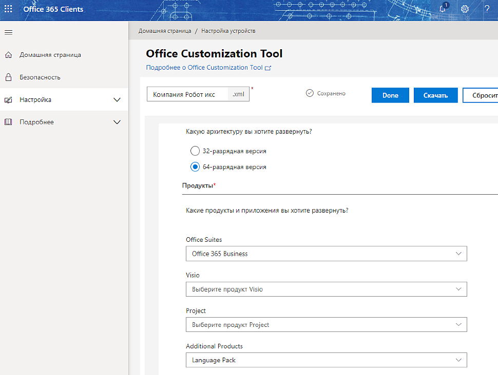 MS Office 365 Customization Tool