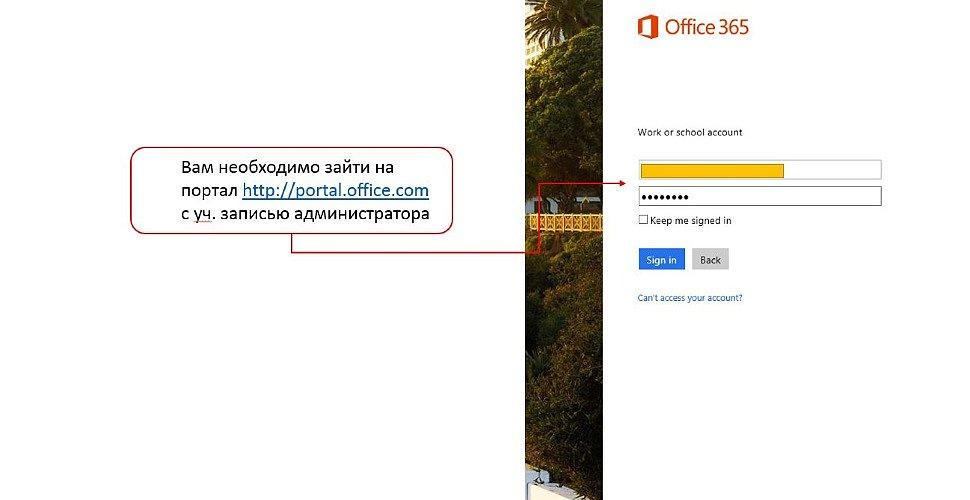 Вход в портал portal.office.com