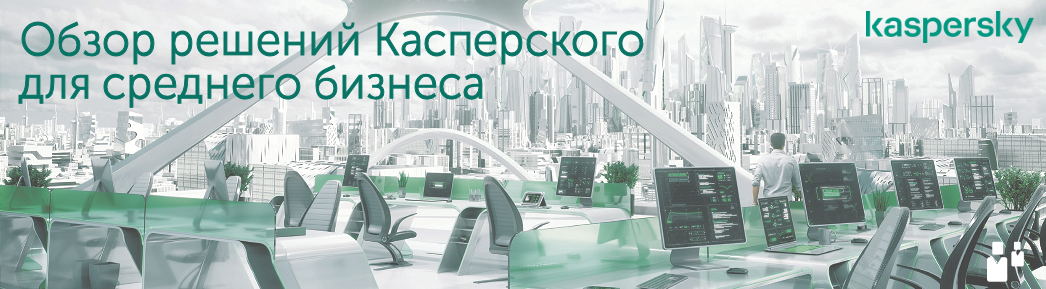 Обзор решений Kaspersky Security для бизнеса