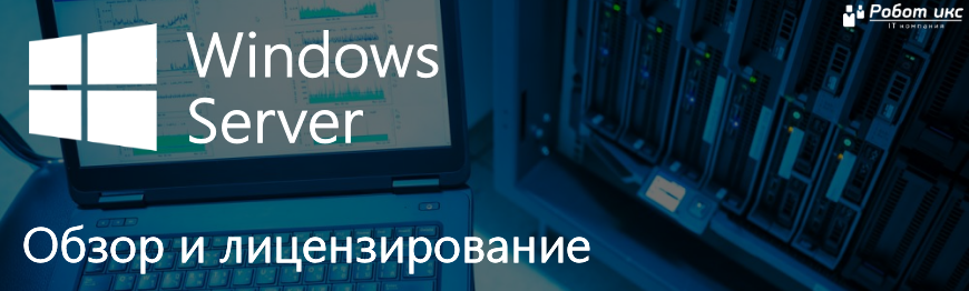 Обзор Microsoft Windows Server