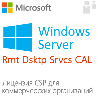 Microsoft Windows Remote Desktop Services CAL 2019 (CSP)